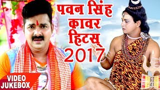 Best Of Pawan Singh बोल बम Gana Mp3 Jukebox Shiv Bhajan Collection 2018