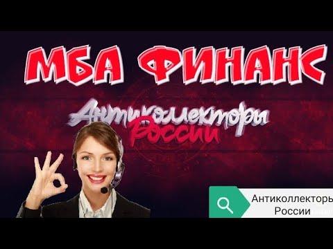 МБА ФИНАНС | РАЗГОВОРЫ С КОЛЛЕКТОРАМИ 2020