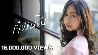 เจ็บจนชิน - ทิวลิป รวิตา [Official MV]