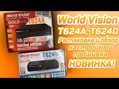 Новинка! DVB T2 приёмник World Vision T624: распаковка, настройка, тест сетевых приложений