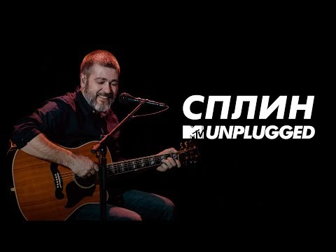MTV UNPLUGGED: Сплин