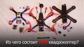 Из чего состоит FPV квадрокоптер? Что нужно для сборки FPV дрона? фото