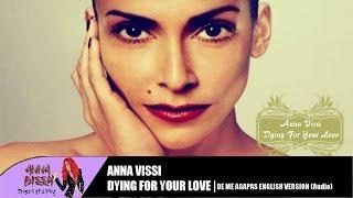 Άννα Βίσση - Dying For Your Love (Δεν Με Αγαπάς) (Greeklish Version) (Audio)