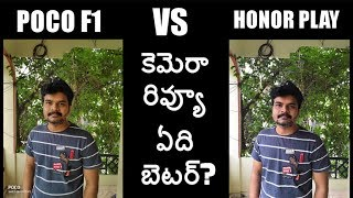 Poco F1 VS Honor Play Camera Comparison Review ll in telugu ll