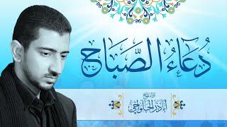 تحميل و مشاهدة دعاء الصباح - أباذر الحلواجي | Dua Sabah MP3