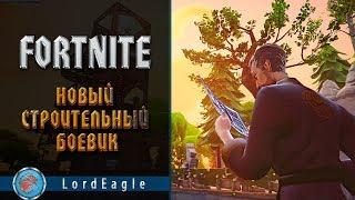 Fortnite — новый строительный боевик