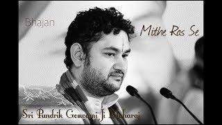 Bhajan | Mithe Ras Se | Sri Pundrik Goswami Ji Maharaj
