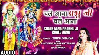 चले आना प्रभु जी चले आना Chale Aana Prabhu Ji Chale Aana, TRIPTI SHAKYA, Ram Bhajan, Full Audio Song