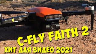 C-Fly Faith 2 - годный квадрокоптер для съёмки видео 2021. Высота - 500 м. 3х-осевой подвес.