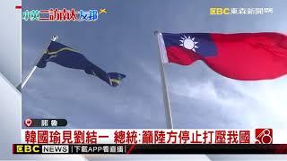 蔡總統拚外交籲韓國瑜 「請陸方停止打壓台灣」