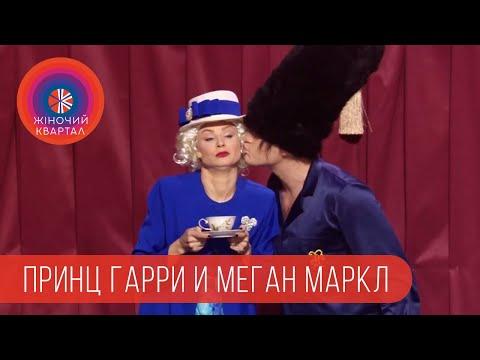 Первая брачная ночь принца Гарри и Меган Маркл (Пародия)