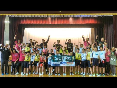 【SC相模原】藤野北小学校を選手が訪問しました【台風19号】