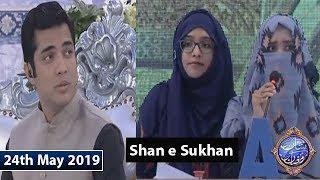 Shan e Iftar – Segment – Shan e Sukhan - (Bait Bazi) - 24th May 2019