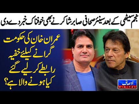 وزیر اعظم عمران خان اور قمر باجوہ کے بارے میں صابر شاکر کی خصوصی رپورٹ