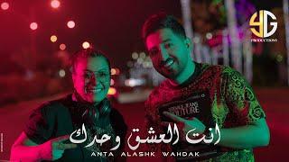تحميل و مشاهدة ياسر عبد الوهاب - انت العشق وحدك - ( فيديو كليب ) 2020 - Yaser Abd Alwahab - Ant alashk wahdak MP3
