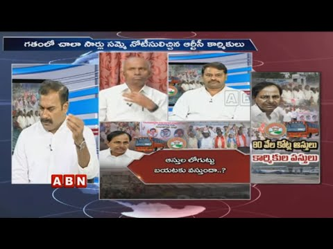 Discussion   TSRTC Union Allegations On TRS Over Government Properties Part-1   ABN Telugu