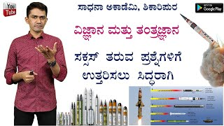 Science and Technology | Missiles Technology | Manjunatha B | Sadhana Academy | Shikaripura