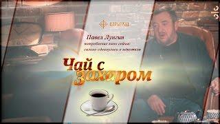 """""""Чай с Захаром"""": Павел Лунгин: """"Потребление кино сейчас сильно сдвинулось в идиотизм"""""""