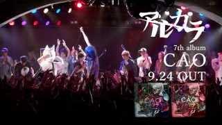 アルカラ-『ネコフェス2014-KUDAKENEKOROCKFESTIVAL2014-』Trailer