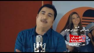 قريبا - باسم العلي - احبك اني هواي / 2019