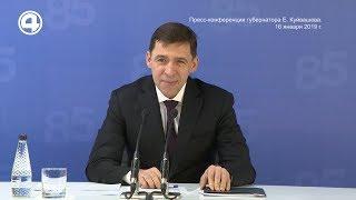 Пресс конференция губернатора Е  Куйвашева 16 01 2019 г