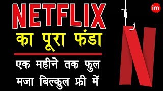 How to Use Netflix for Free in India - नेटफ्लिक्स इस्तेमाल करने का पूरा तरीका - Download this Video in MP3, M4A, WEBM, MP4, 3GP