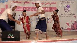 اغاني طرب MP3 رقصة شرحية بدوية من التراث الحضرمي تقديم فرقة براعم الاهالي بالمكلا تحميل MP3
