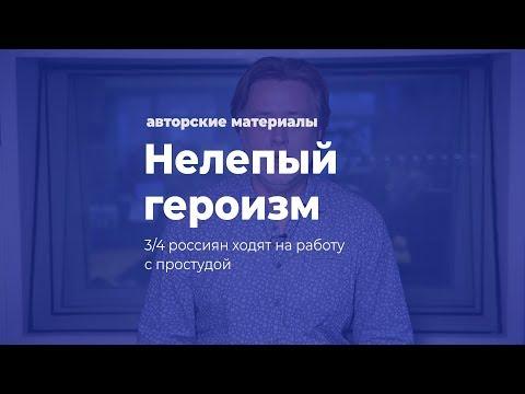 Нелепый героизм. 3/4 россиян ходят на работу с простудой