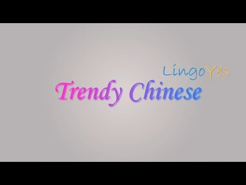 The Trendy Chinese Internet word you should know / LingoYes Learn Mandarin Chinese Online