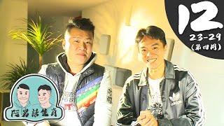 ep24 阿男話生肖 12月生肖週運勢 2019.12.23-2019.12.29