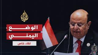 لقاء خاص - الرئيس اليمني عبد ربه منصور هادي