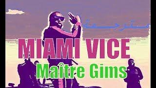 Maître Gims- Miami Vice 💕 (Paroles) أغنيه فرنسية مترجمة للعربية🎵 [HD]