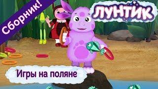 Игры на поляне 🎾 Лунтик 🏏 Сборник мультфильмов 2018
