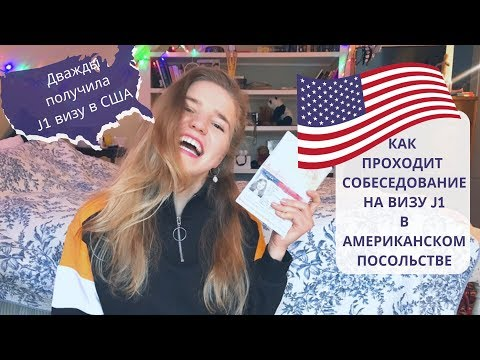 WORK AND TRAVEL USA | J1 ВИЗА | СОБЕСЕДОВАНИЕ В ПОСОЛЬСТВЕ США