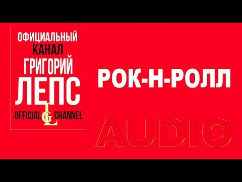 Григорий Лепс  - Рок н ролл  (Лабиринт. Альбом 2006)