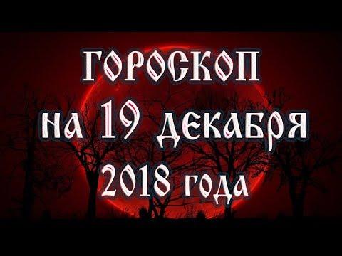 Гороскоп на сегодня 19 декабря 2018 года | Астрологический прогноз каждому знаку зодиака