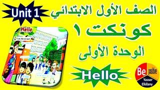 شرح منهج الصف الاول الابتدائي الجديد Connect  اللغة الانجليزية   الوحدة الاولى