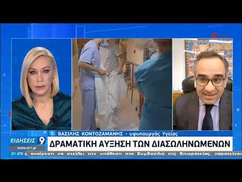 Β.Κοντοζαμάνης   Ο Υφυπουργός Υγείας στο Κεντρικό Δελτίο  της ΕΡΤ1   ΕΡΤ