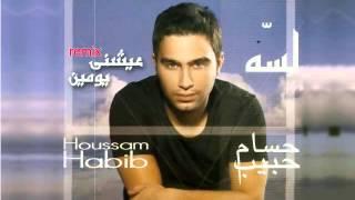 تحميل اغاني حسام حبيب - عيشني معاك MP3