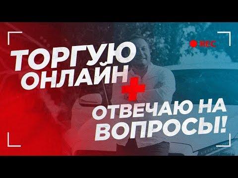 Самые надежные брокеры россии