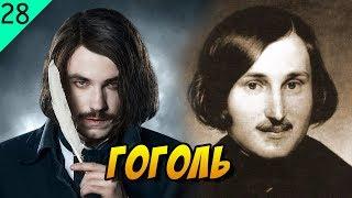 Николай Гоголь - главный герой серии фильмов «Гоголь» (описание, история)