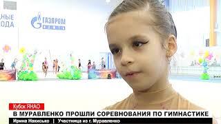 Кубок ЯНАО по гимнастике прошёл в Муравленко