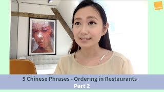 5 Chinese Phrases for ordering in Restaurants (Part 2)