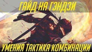 Overwatch Гайд на Гэндзи / Как играть за Гэндзи / Genji