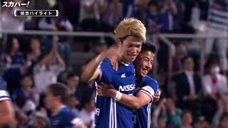 ハイライト横浜F・マリノス×アルビレックス新潟「ルヴァンカップGS第6節」