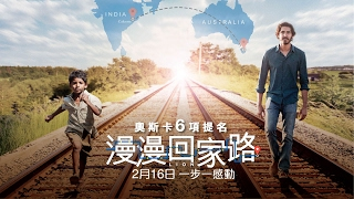 《漫漫回家路》(Lion) 30秒廣告 2月16日 感動獻映