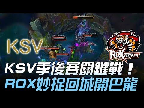 KSV vs ROX KSV季後賽關鍵戰!ROX秒捉回城開巴龍 Game1