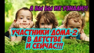 Участники ДОМа 2 В Детстве И Сейчас!!!