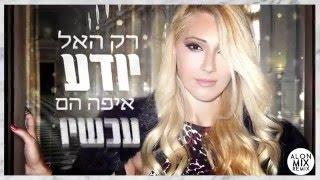 רינת בר   Rinat Bar - מלכה (Alon Mix רמיקס רשמי) HD