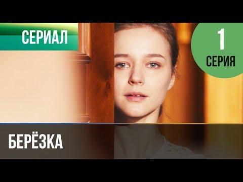 ▶️ Берёзка 1 серия - Мелодрама   Фильмы и сериалы - Русские мелодрамы видео